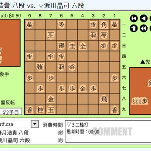 王座戦一次予選~野月浩貴八段vs瀬川晶司六段の画像