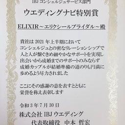 画像 ★IBJウエディングナビ特別賞受賞★ の記事より