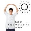 高 齢 者 元 気 プ ロ ジ ェ ク ト ! in 高 知の画像