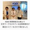 KDDI 南関東総支社様にて腸活セミナーをさせていただきましたの画像