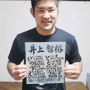 掴んだ世界選手権の切符、狙うは頂点! 井上智裕選手(レスリング・FUJIOH所属)の画像