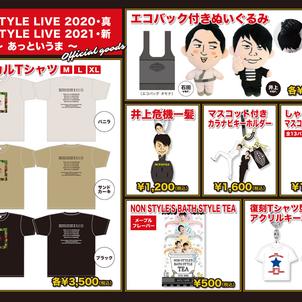 NON STYLE LIVE 2020・真・2021・新~あっというま~事前グッズ販売についての画像