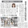 徳島新聞に大きく掲載されました!の画像
