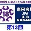 10/17【第13節・結果&予定】高円宮杯JFA U-18サッカーリーグ2021 長野県リーグ