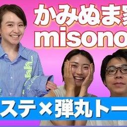 画像 【8/8】奈良コレクション×SPINNS×美來夢×CHAINON×28kのステージにて…歌唱! の記事より 3つ目