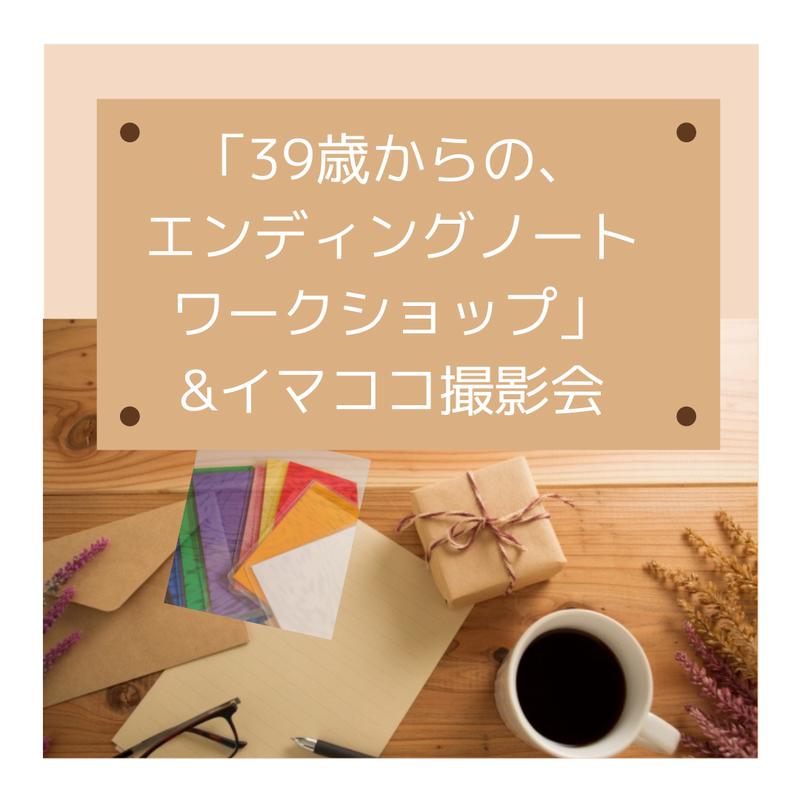 「39歳からの、エンディングノート」+撮影会 開催レポ 東京・大田区