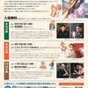 ジャパンライブエールプロジェクトの画像