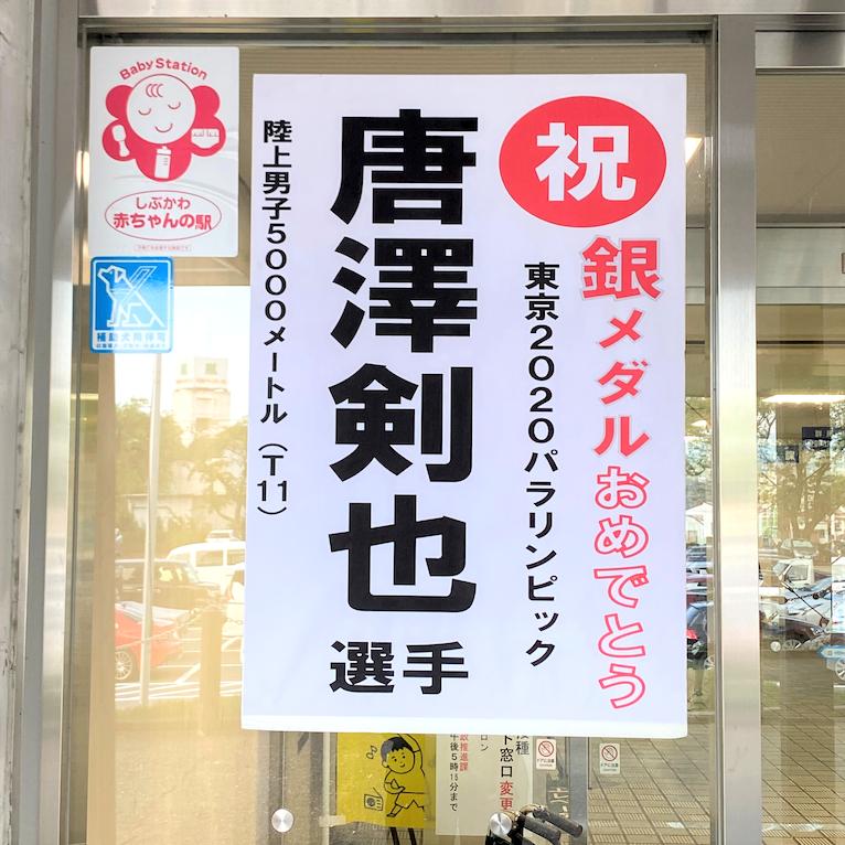 ②渋川市役所