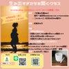 【9月22日開催】妊婦さんのための生み出すチカラを開くクラスの画像