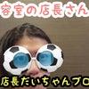 店長だいちゃんブログ【美容室の店長さんと】の画像