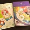 龍神の教え手帳【令和4年版】の画像