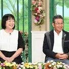 【素敵】間寛平さん夫婦、昭和のお父さんとお母さん⁉の記事より