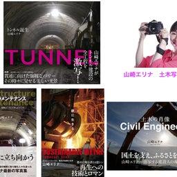 画像 トンネル愛を語る・トンネル専門工事業協会創立20周年記念座談会「外部の目から見たトンネルの魅力」 の記事より 3つ目