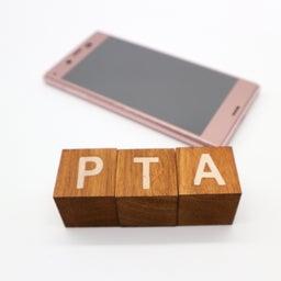 画像 あまり興味なかったPTA委員なった訳 の記事より 1つ目