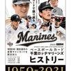 【入荷情報】 9/16 新入荷商品のご案内 (プロ野球、Beckett)