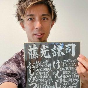 「新しいアスリートの形を創造」 藤光謙司さん(世界陸上・銅メダリスト)の画像