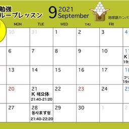 画像 9月のモチベ オンライン授業 ① の記事より 2つ目
