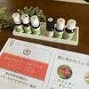 【開催報告】デニム作家yuu さん♡メディカルアロマ講座開催にむけてのお勉強会(*^^*)の画像