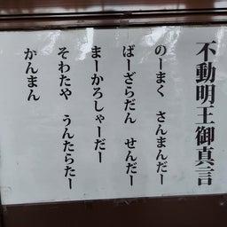 画像 お不動さまとスクワット~成田山不動院(新潟県長岡市)~ の記事より 10つ目