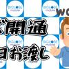 ■BIGLOBEモバイル■ 緊急施策緊急増額◆台数限りお早めに❣の画像