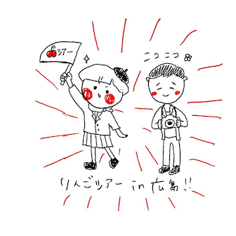 ぶらり広島旅日記①