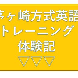 画像 【オンライントレーニング体験記】公開! の記事より