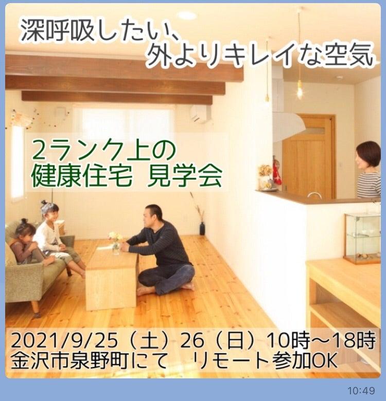 金沢市の注文住宅の見学会お知らせ