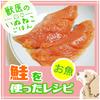 お魚レシピ:鮭ごはんの画像