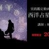 【西洋占星術通信講座】20%OFFキャンペーン中!【実践鑑定動画で実践力アップ!西洋占星学講座】の画像