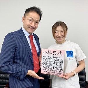 夢を追い、夢を叶え、夢の素晴らしさを伝える ~ 小林弥生さん サッカー女子元日本代表 ~の画像