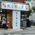 きりんのブログ