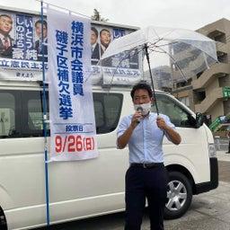 画像 新杉田駅まで応援に!【中村たけとブログ】 の記事より 2つ目