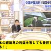 橋下「日本の経済界を害しても参拝するのか」 高市「そういう問題じゃないからする!」の画像