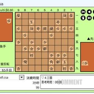 手作り~東大将棋・上級(2枚落ち)の画像