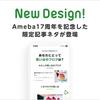 【期間限定記事デザインが登場!】『Ameba17周年限定記事ネタ』の画像