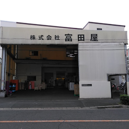 画像 和生菓子の『富田屋』さんの荷捌き場のテント張り替え工事 の記事より 1つ目