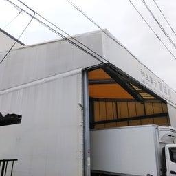 画像 和生菓子の『富田屋』さんの荷捌き場のテント張り替え工事 の記事より 8つ目