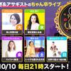 9/13〜ちゃん卒ライブの新レギュラーをご紹介!の画像