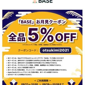 ■期間限定■BASEショップ17.18日に使える5%OFFお月見クーポン発行