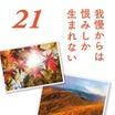 斎藤一人公式ブログ一日一語9月21日