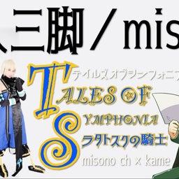 画像 ゲームをやっていたkameさんと…二人三脚/misono〜Talesのテーマソング〜歌ってみた! の記事より 2つ目