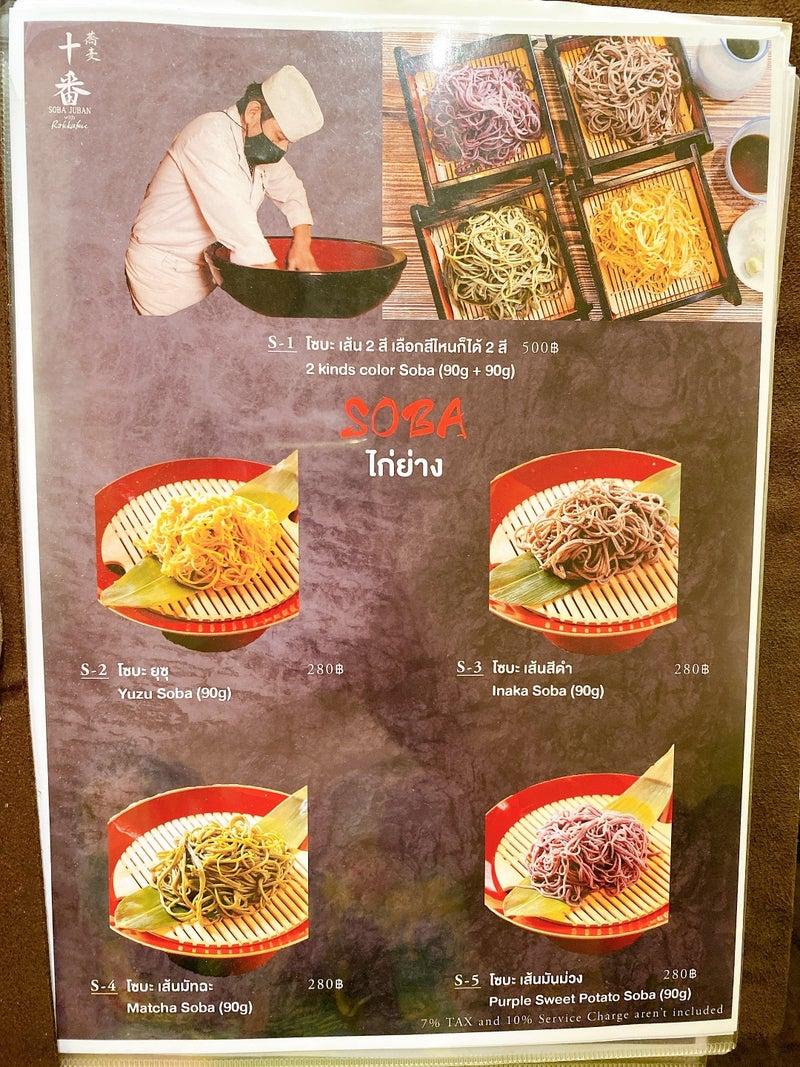 Soba Juban 蕎麦十番 アソーク  メニュー