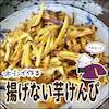 ★「ヘルシー☆揚げない芋けんぴ」を作ってみたの画像