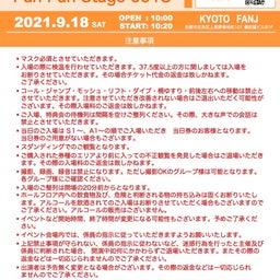 画像 9月18日lopi lopi Fun Fun Stage 0918 @KYOTO FANJ の記事より 2つ目