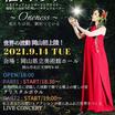 ★【岡山】9月14日開催!本田健さんも推薦! 魂に響き心の解放と浄化するライブコンサート♡