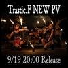 【Trastic.F NEW PV 公開‼】の画像