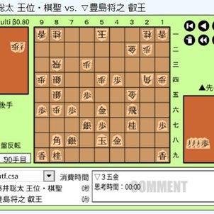快挙10代新記録~藤井聡太三冠誕生!!の画像