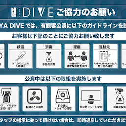 画像 10月5日SHIBUYA DIVE の記事より 2つ目