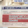 高市早苗氏 強烈批判してきた中国メディアに「ありがとうございます」不敵笑みで応戦の画像