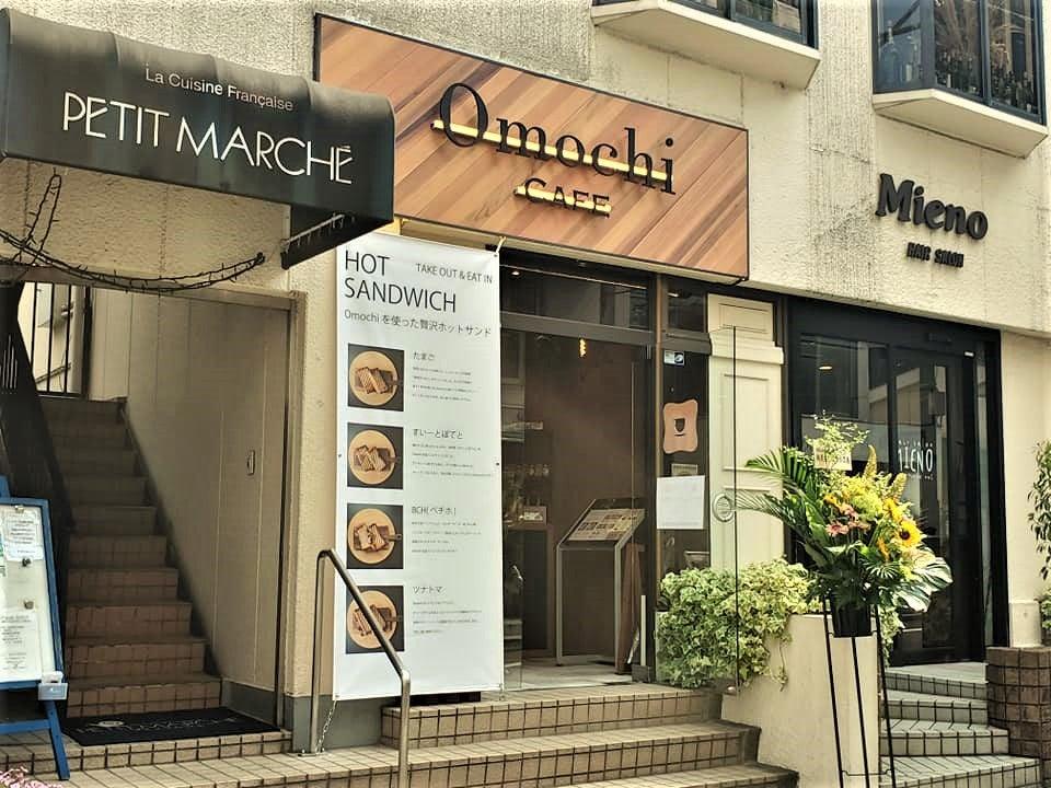 モチ粉配合もちもち食パンのホットサンド、フレンチトーストが楽しめる『Omochi CAFE』